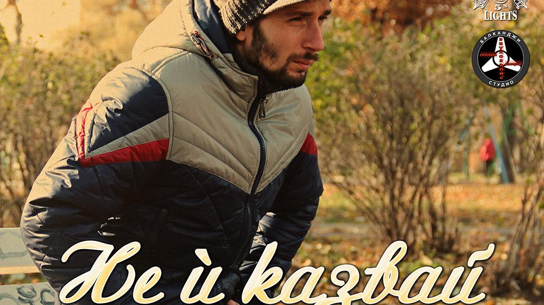 Ne_i_kazvaj_03